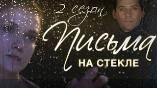 Письма на стекле 2. Судьба 2015 - русский трейлер (2015) Сериал фильм мелодрама