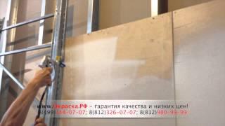 окрасочное оборудование для огнезащиты на металлоконструкции(, 2014-08-25T11:14:31.000Z)