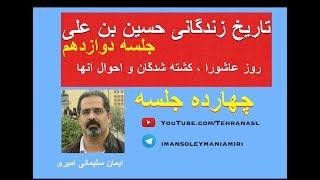 تاریخ زندگانی حسین بن علی، جلسه دوازدهم - روز عاشورا ، کشته شدگان و احوال آنها - ایمان سلیمانی امیری