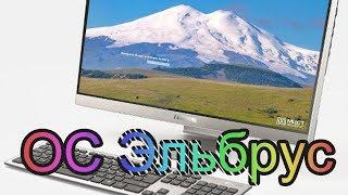 операционная система Эльбрус АО «МЦСТ» - Установка тест обзор