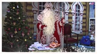 Послание Деда Мороза из Великого Устюга(, 2015-12-29T08:40:45.000Z)