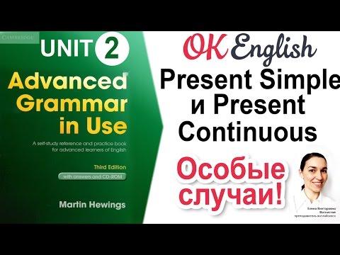 Unit 2 Особые случаи Present Simple и Present Continuous. 📗Advanced English Grammar