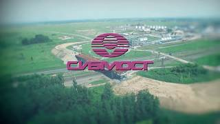 Строительство Восточного обхода Новосибирска