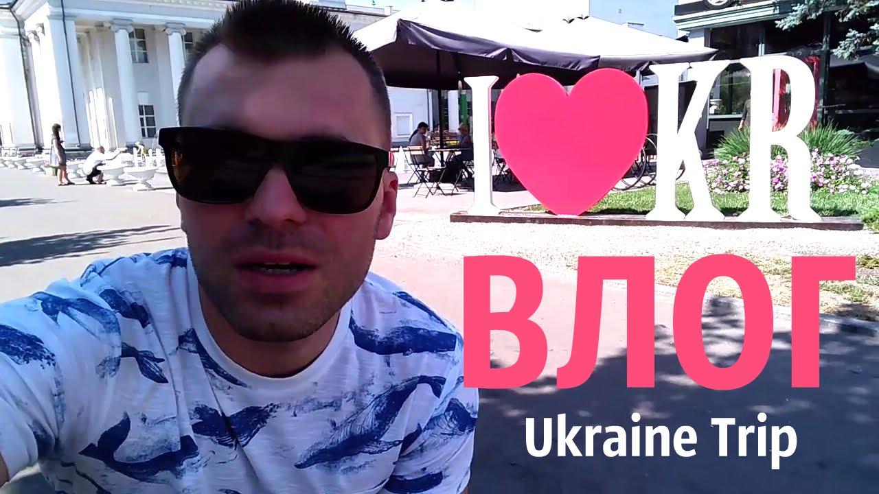 UKRAINE TRIP ★ КРИВОЙ РОГ ВЛОГ