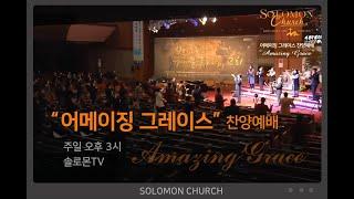 [솔로몬교회] 실시간 찬양과 기도 어메이징 그레이스(A…