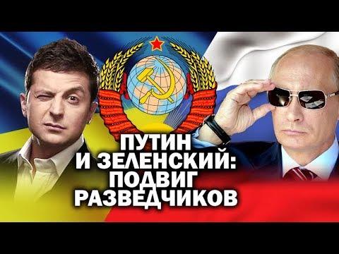 Украинский 'путин' срывает