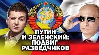 Украинский 'путин' срывает маску шута / #ЗАУГЛОМ #ЗЕЛЕНСКИЙ #Украина
