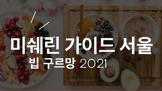 미쉐린 가이드 서울 빕 구르망 2021