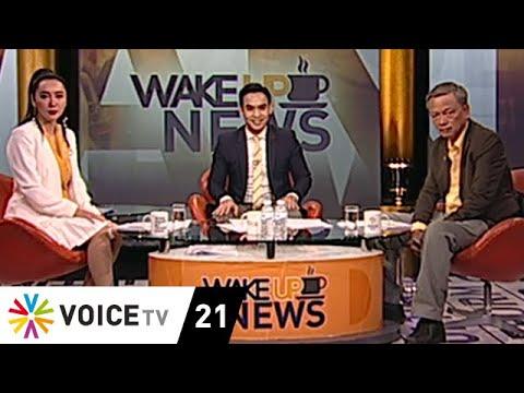 LIVE Wake Up News 20 กรกฎาคม 2562