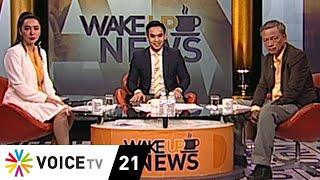 Wake Up News 20 กรกฎาคม 2562