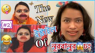 নরবনর ঢ (Part2)Nuri with new ইসটইল  Bangla New Funny  Natok  Serial.