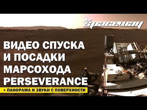 ВИДЕО СПУСКА И ПОСАДКИ МАРСОХОДА PERSEVERANCE
