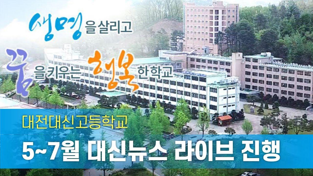 [대전대신고등학교] 2021년 두 번째 대신뉴스