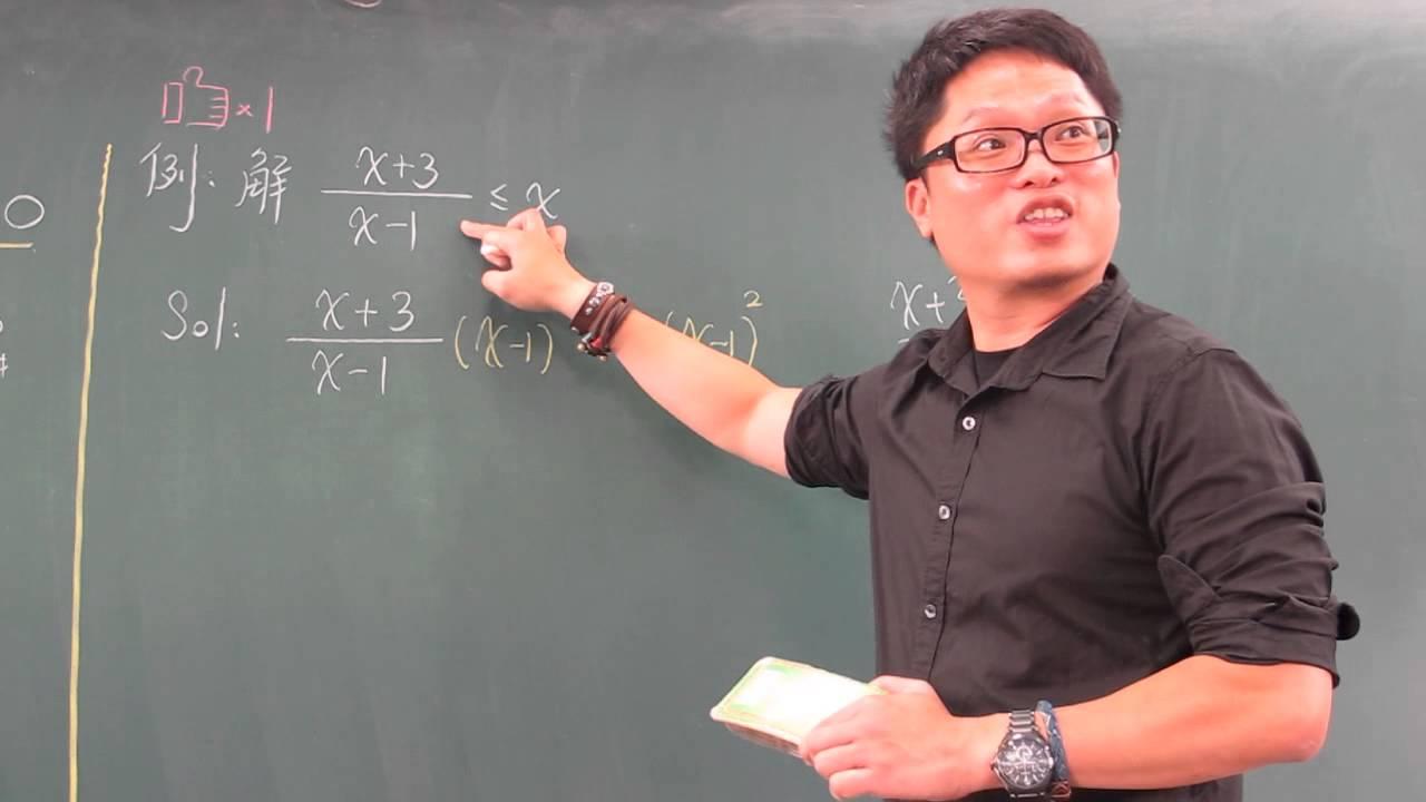 第15堂多項式(高次不等式&分式不等式&96學測&99學測)上ok - YouTube