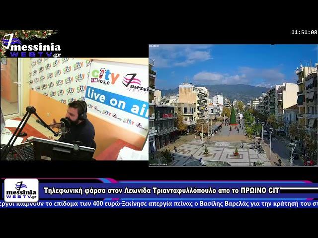 Τηλεφωνική φάρσα στον Λεωνίδα Τριανταφυλλόπουλο απο το ΠΡΩΙΝΟ CITY