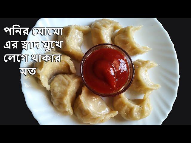 খুব সহজেই বাড়িতে বানান পনির মোমো    Paneer Momos Recipe    Paneer Momo Recipe in Bengali