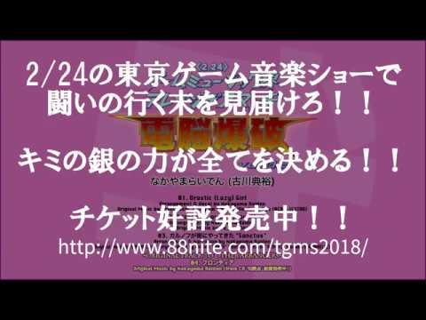 TGMS2018アレンジデスマッチ「電脳爆破Vol.2」なかやまらいでんデモ
