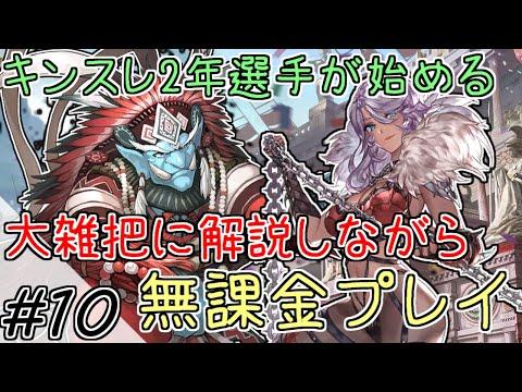 #10【キンスレ】WB遺物やNPC英雄、神王の試練とかどうする?【無課金】