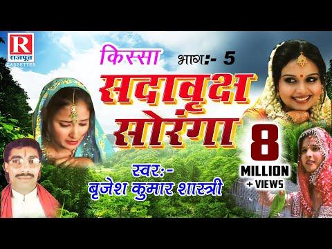 Sada Vrakch Soranga Part 5 || लेटेस्ट देहाती किस्सा 2016 || Brijesh Kumar Shastri #RajputCassettes