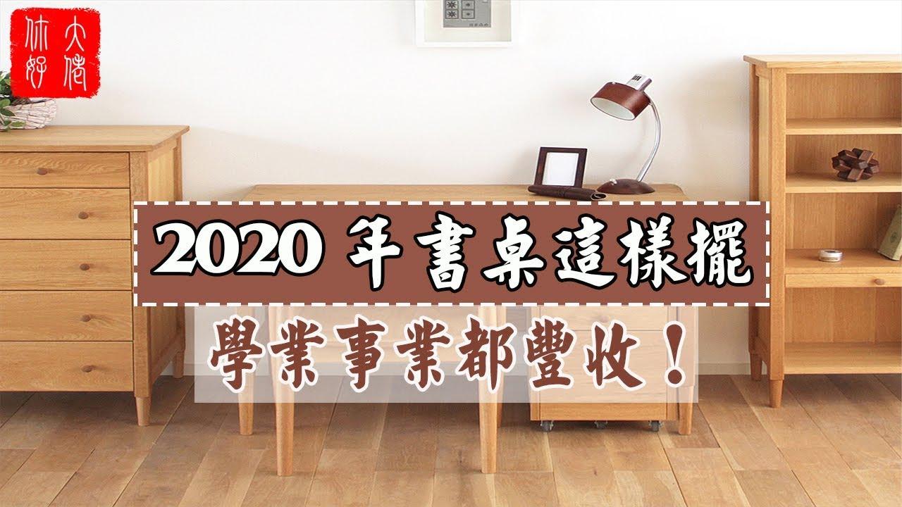 【家居風水】2020年書桌擺放在什麼方位最好?這樣擺2020年學業事業都豐收! - YouTube