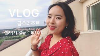 Travel vlog) 가족들과 강원도 설악금호리조트 …
