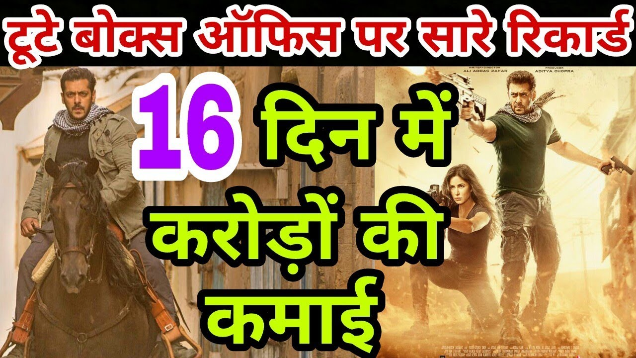 Tiger Zinda Hai 16th Day Box Office Collection | Salman Khan | Katrina Kaif | Ali Abbas Zafar #1