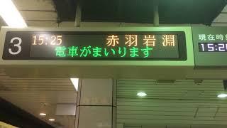 【日比谷線とは声が違う?】東京メトロ南北線四ツ谷駅の放送を撮影