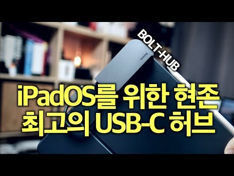 iPadOS를 위한 현존 최고의 USB-C 허브 (아이패드 프로 3세대, 맥북 모두 사용 가능)