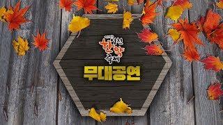 제17회 영천한약축제 무대공연 2부