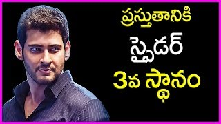 Mahesh babu's spyder teaser records will cross pawan kalyan's katamarayudu & dj movie teasers