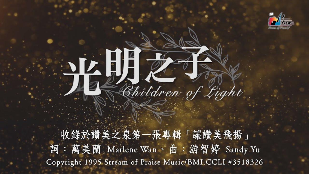 【光明之子 Children of Light】官方歌詞版MV (Official Lyrics MV) - 讚美之泉敬拜讚美 (1) - YouTube