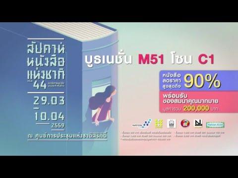 งานสัปดาห์หนังสือแห่งชาติ ครั้งที่ 44 บูธเนชั่น M51 โซน C1