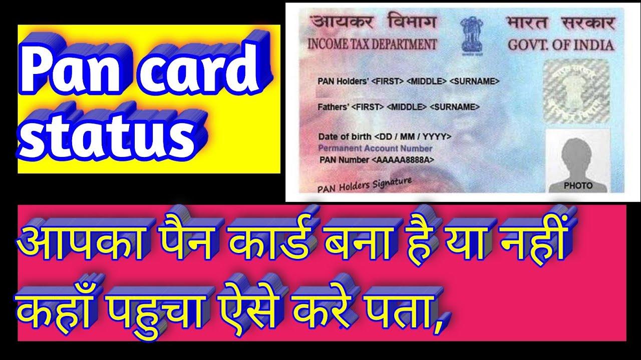 pan card status kaise check karehow to check pan card