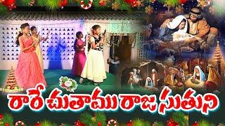 రారే చుతాము రాజ సుతుని    rare chuthamu raja suthuni song dance