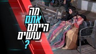 שני ילדים ישנים על ספסל באמצע הרחוב: מה אתם הייתם עושים?