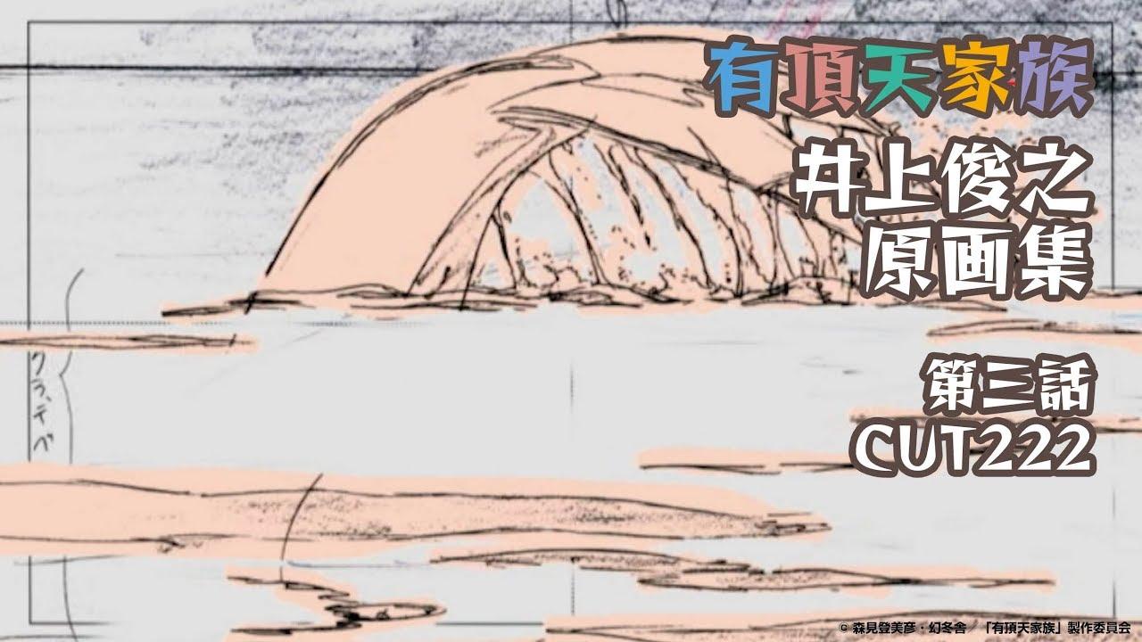 『有頂天家族』井上俊之原画集 3話CUT222