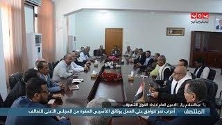 أحزاب تعز تتوافق على العمل بوثائق التأسيس المقرة من المجلس الأعلى للتحالف