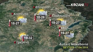 Ο καιρός στη Δυτική Μακεδονία για Κυριακή 16 και Δευτέρα Αγίου Πνεύματος 17 Ιουνίου 2019