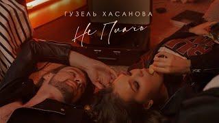 Смотреть клип Гузель Хасанова - Не Плачь
