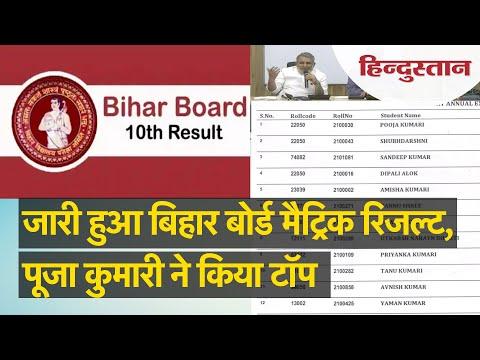 Bihar Board 10th Result 2021: जारी हुआ बिहार बोर्ड मैट्रिक रिजल्ट, Pooja Kumar ने किया Top