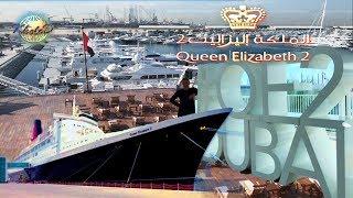 queen Elizabeth 2 Hotel  Dubai/QE2 Dubai (hotel review)