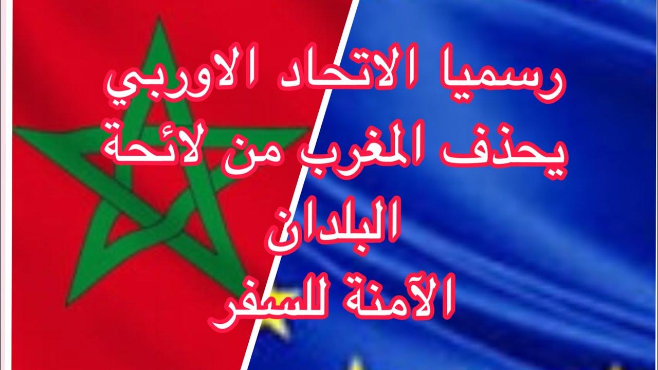 الاتحاد الاوربي يحذف رسميا المغرب من لائحة البلدان الآمنة للسفر أمس الجمعة...