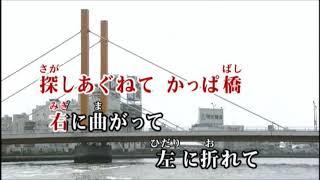 辰巳ゆうと - 稲荷町恋唄