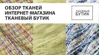 TKANIBUTIK.RU Обзор тканей от интернет магазина Продажа тканей европейских производителей Часть 4