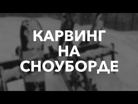 Карвинг на Сноуборде - мастер класс от Артёма Пичхадзе
