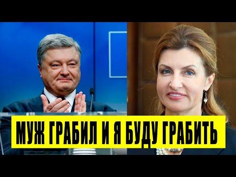 Срочно! Украинцам это не понравится! Марина Порошенко решилась на немыслимое - новости Украины