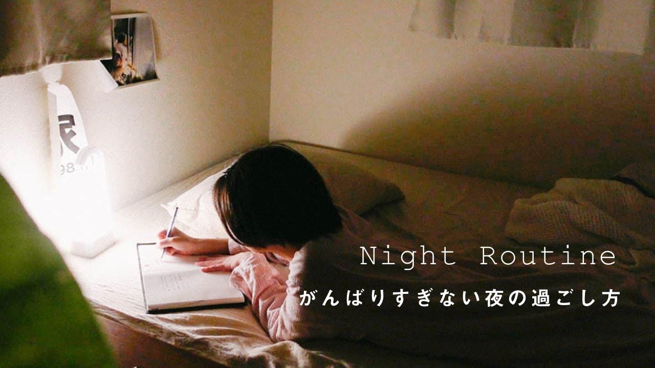 [night routine]がんばらない、夕方6時からの過ごし方。