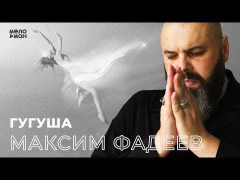 Максим Фадеев - Гугуша