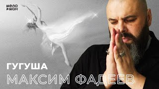 Download Максим Фадеев - Гугуша Mp3 and Videos
