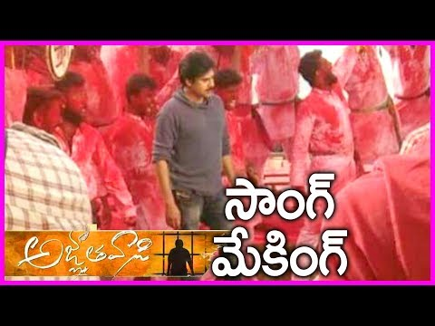 Agnathavasi Movie Song Making - Latest...